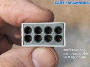 Фото 5 Клеммник для распредкоробок на 8 проводов  с контактной пастой