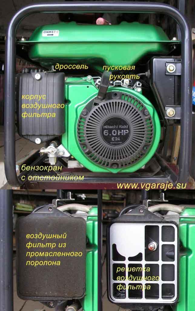 Воздушный фильтр, дросселльная заслонка, кран, пусковая рукоять