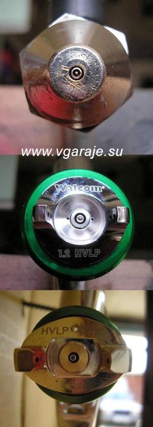 Подкрасочные распылители:сверху - простейший от ф. GAV, далее - EGO HVLP, внизу - китайский с неравномерным кольцевым воздушным зазором. Это - явный брак, ухудшающий качество окраски